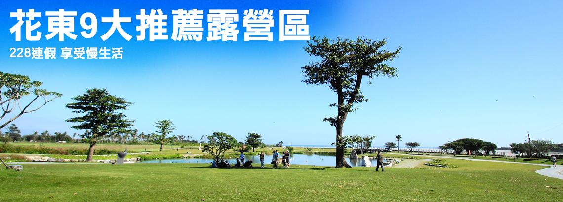 花東推薦_網站Banner