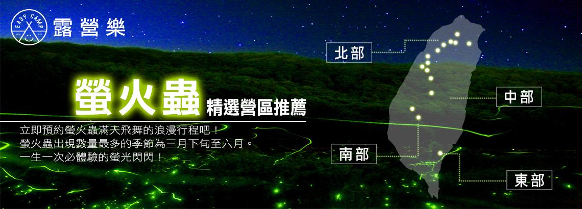 螢火蟲_網站Banner