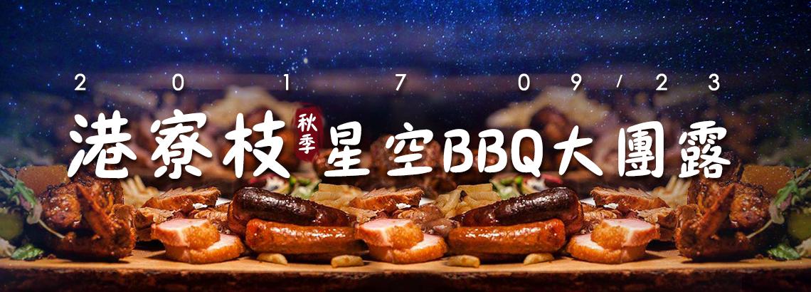 港寮枝燒烤趴_網站Banner