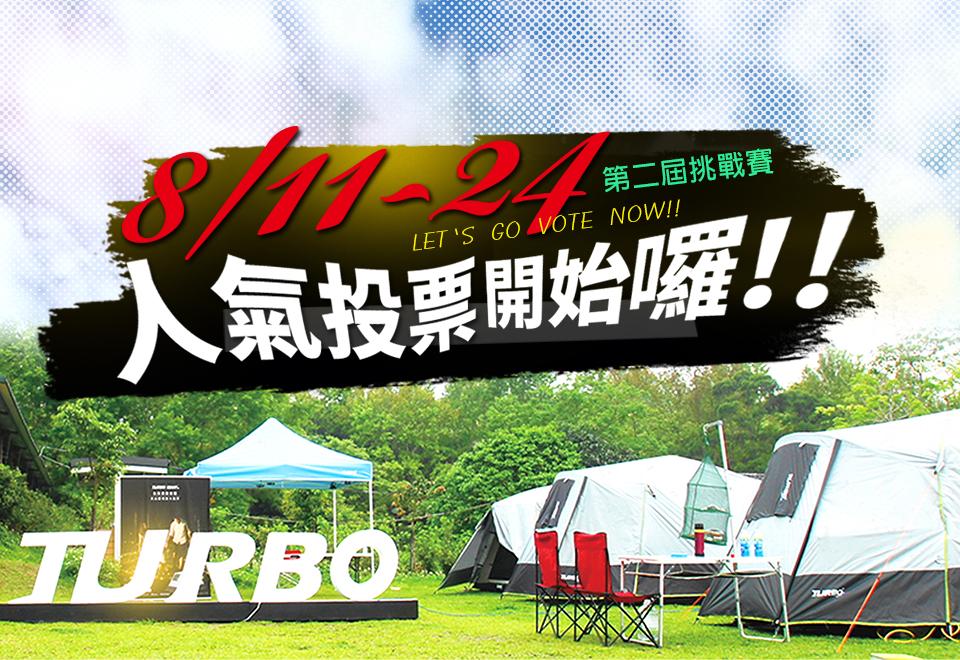 挑戰賽-手機Banner