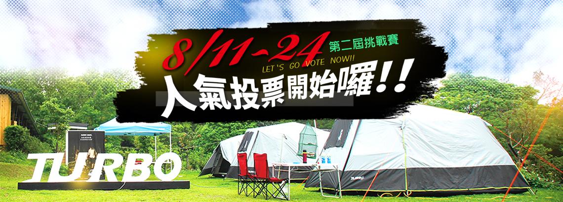 挑戰賽-網站Banner