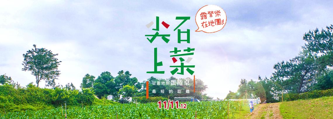 尖石上菜_網站Banner