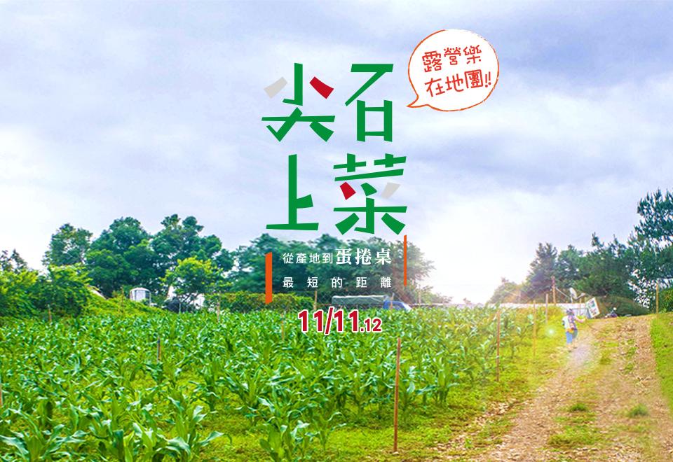 尖石封山_手機Banner
