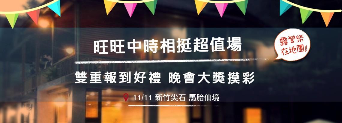 網站Banner-尖石上菜_馬胎仙境