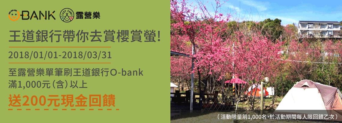 王道銀行帶你去賞螢-首頁大banner