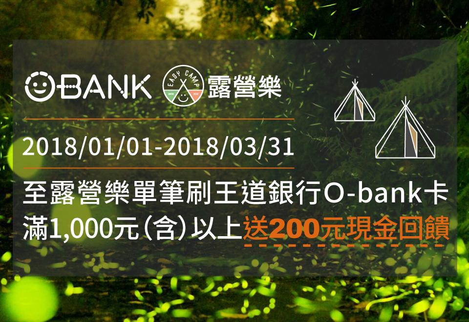王道銀行帶你去賞螢