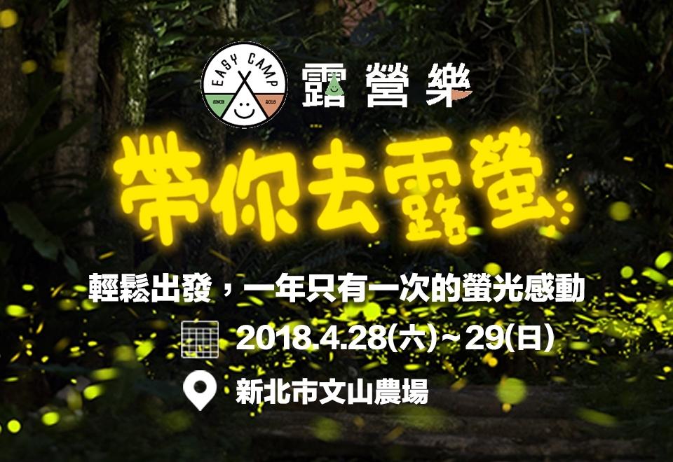 螢火蟲(手機banner)