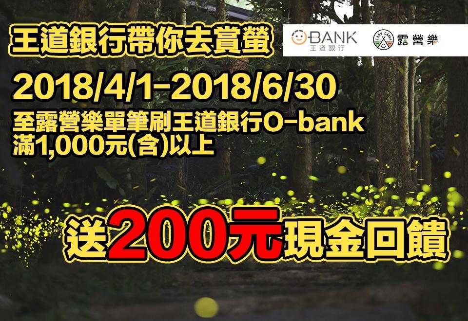 王道銀行Q2