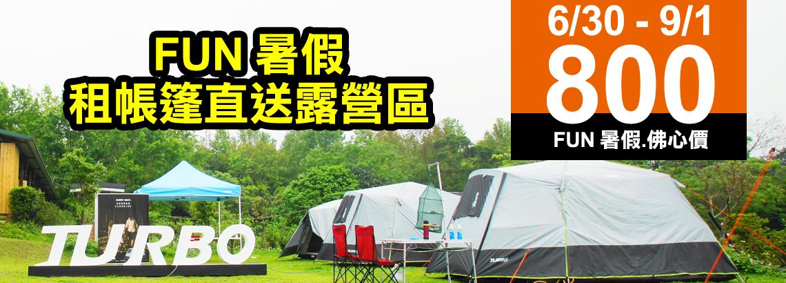 暑期租帳篷
