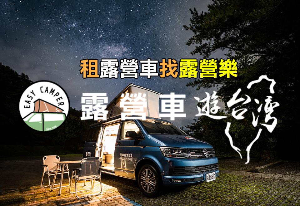 露營車遊台灣