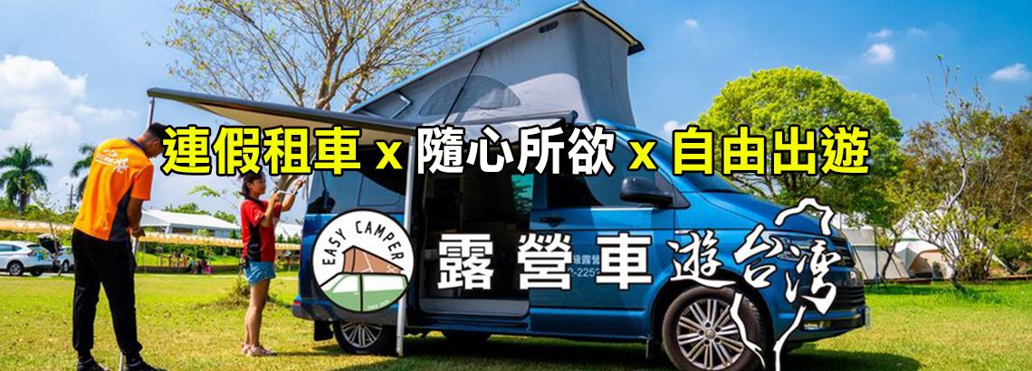 露營車-連假