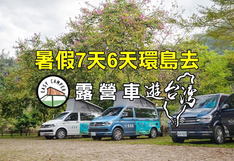 露營車-暑假環島