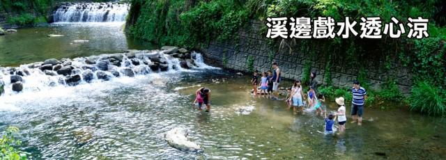 親子野放特輯 溪邊戲水透心涼