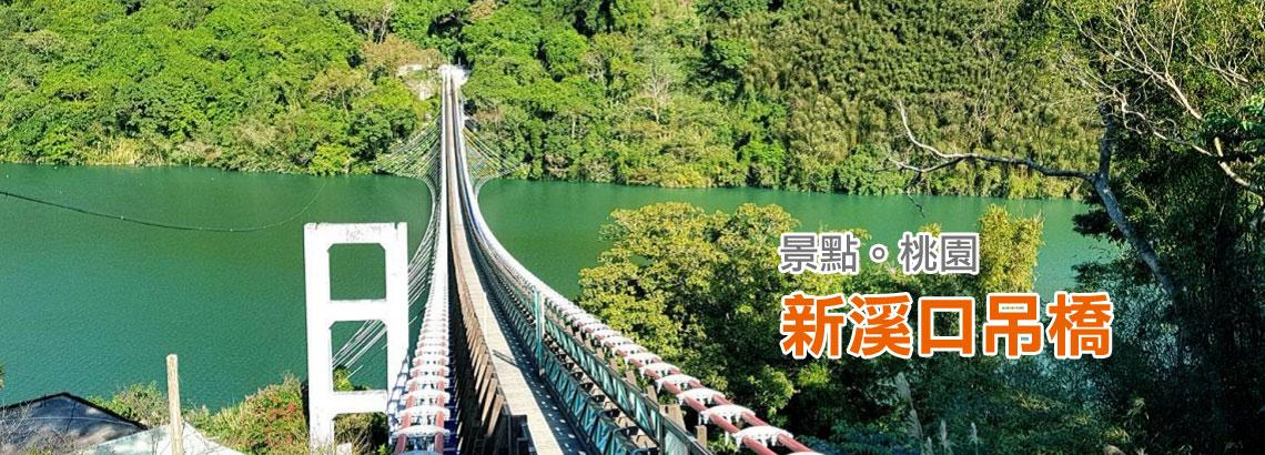 新溪口吊橋 桃園露營景點