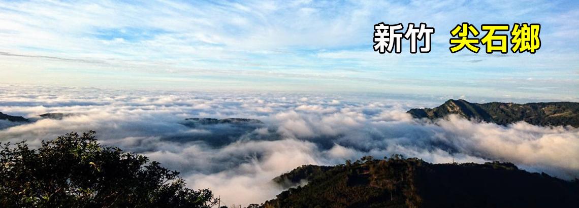 新竹尖石露營區推薦