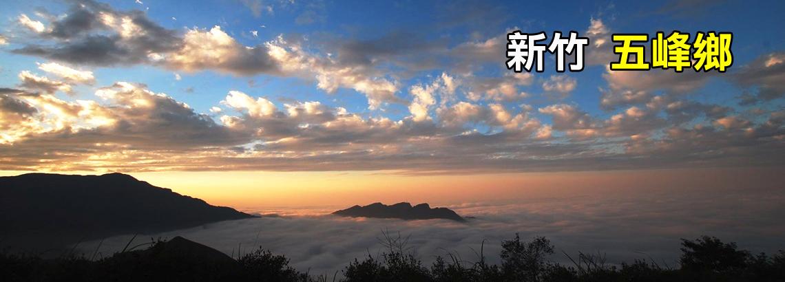 新竹五峰露營區推薦