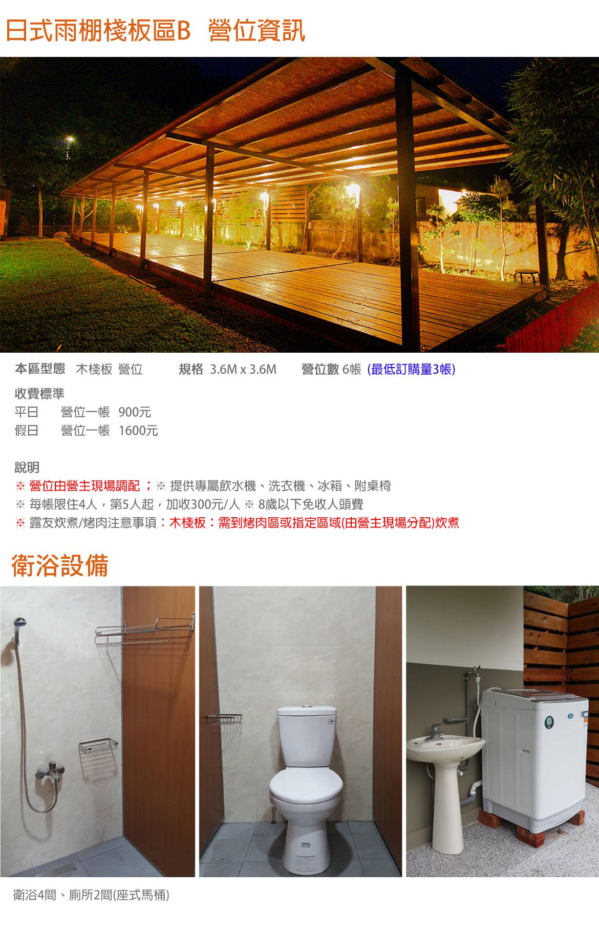 日式雨棚棧板區B
