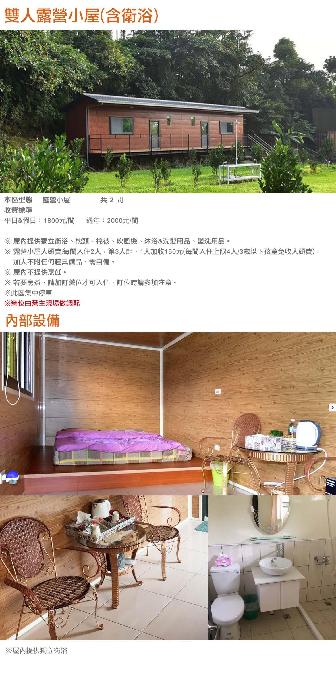 雙人露營小屋(含衛浴)(若要烹煮,請加訂營位)