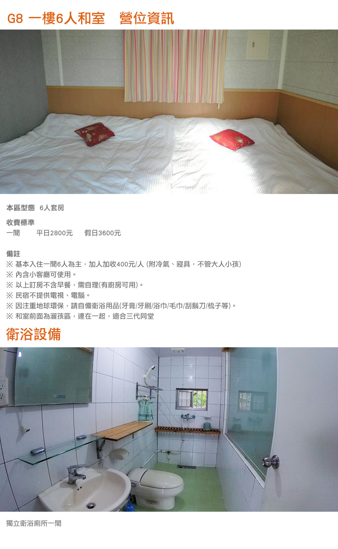 G8 一樓6人和室