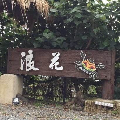 台東長濱 浪花蟹營地