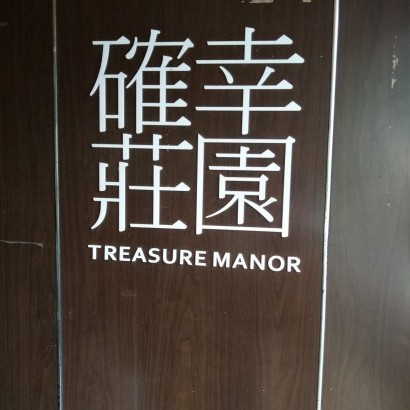 新北新店 確幸莊園 Treasure Manor