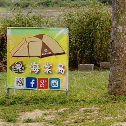 苗栗頭屋 明德水庫 海棠島樂活休閒園區