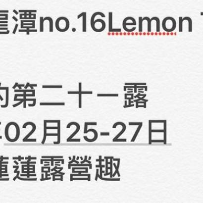 宜蘭礁溪 Lemon Tree 露營區
