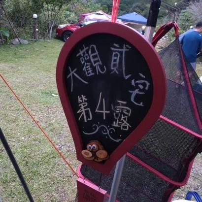 南投仁愛 玩皮獵人露營區