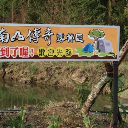 苗栗南庄 南山傳奇(一般營位)