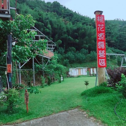 苗栗卓蘭 桃花源露營區