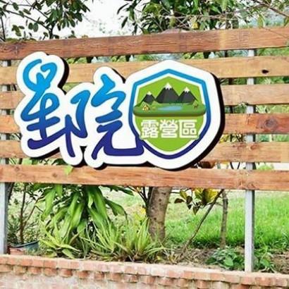 新竹北埔 星院露營區