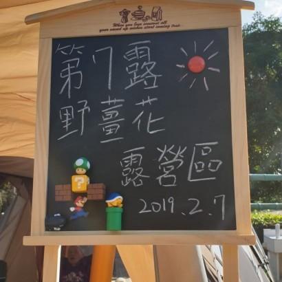 新竹尖石 野薑花露營區