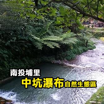 南投埔里 中坑瀑布自然生態區營地