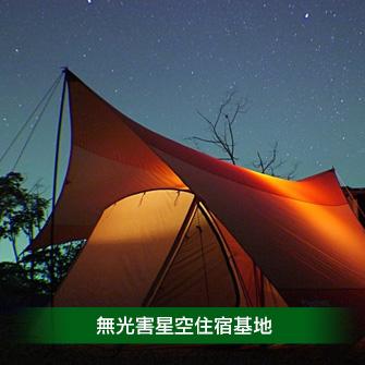 南投竹山 牛母坪露營區