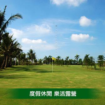 台南七股 春園休閒農場