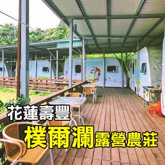 花蓮壽豐 月眉 樸爾瀾露營農莊 (原浮源居)