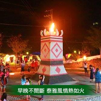 苗栗泰安 活林火現露營區
