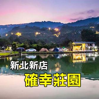 新北新店 確幸莊園 Treasure Manor