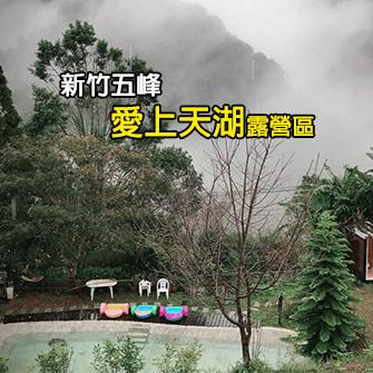 新竹五峰 愛上天湖(一般營位/露營屋)