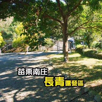 苗栗南庄 長青露營區
