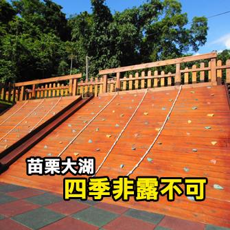 苗栗大湖 四季非露不可 (露營區/8人/10人/花園涼亭露營屋)