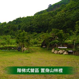 新竹尖石 老鷹溪營地(馬里光 河岸營地)