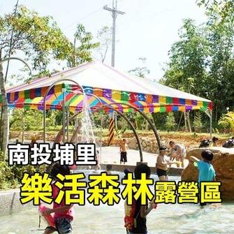 南投埔里 樂活森林生態露營農場