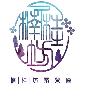 新竹五峰 楠桂坊露營區