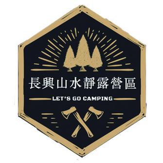 桃園復興 長興山水靜露營區