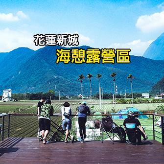 花蓮新城 Ocean Chill 海憩露營區