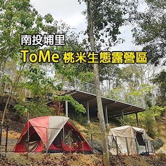 南投埔里 ToMe 桃米生態露營區
