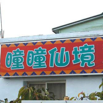 新竹五峰 曈瞳仙境露營區