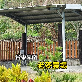 台東卑南 老麥農場露營區