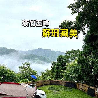 新竹五峰 蘇珊藏美露營農場